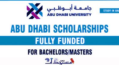 منحة جامعة أبوظبي 2021 للبكالوريوس والماجستير - ممولة بالكامل