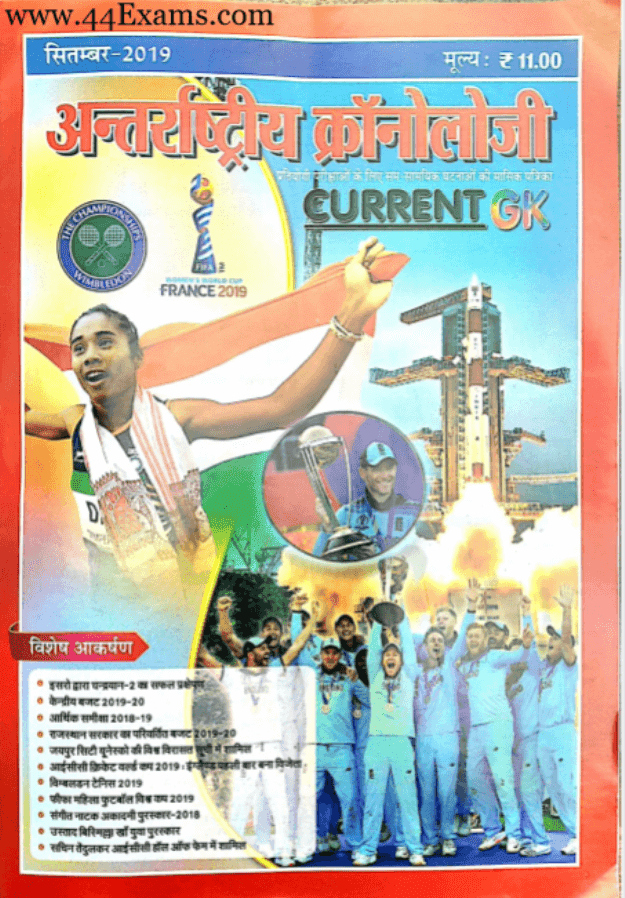 International-Chronology-Current-Affairs-September-2019-For-All-Competitive-Exam-Hindi-PDF-Book