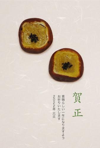 和菓子デザインの年賀状 「芋まんじゅう」
