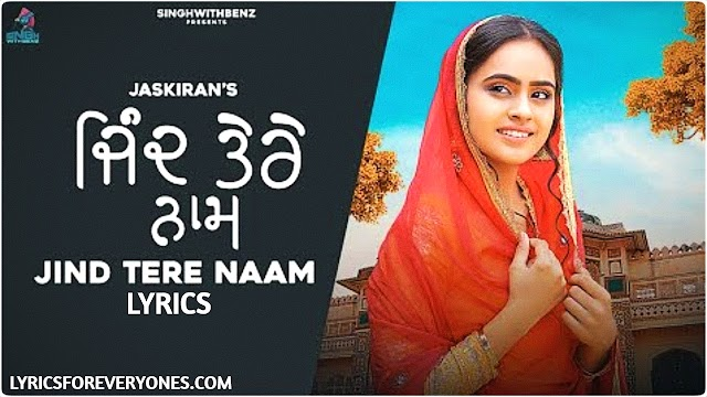 Jinde Tere Naam Lyrics