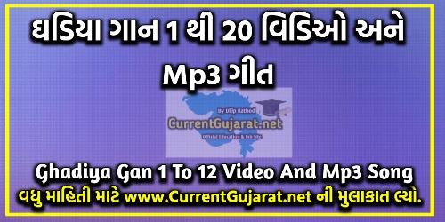 Ghadiya Gan 1 to 20 Video And Mp3 Songs