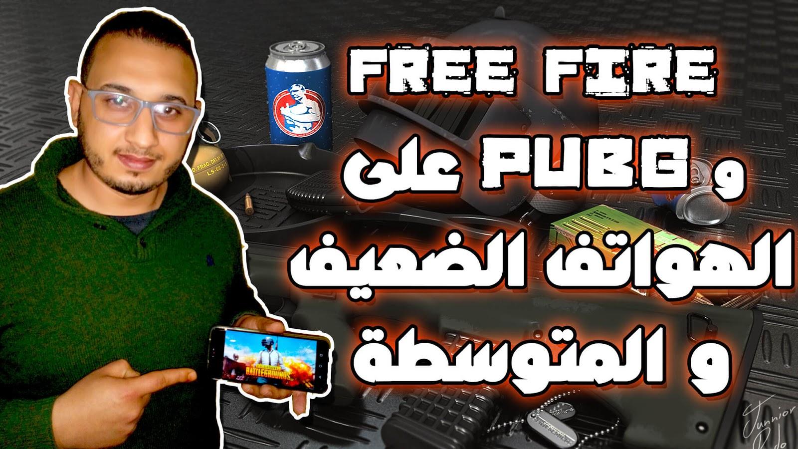 تشغيل ألعاب Free Fire و PUBG على الهواتف الضعيفة و المتوسطة