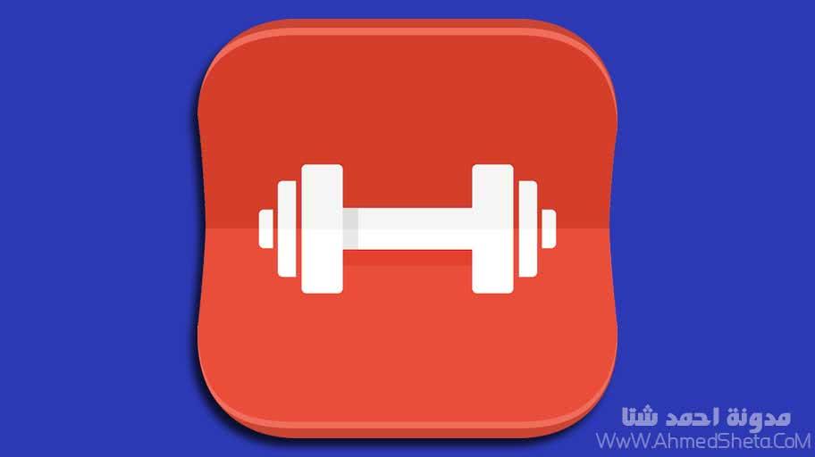 تحميل تطبيق اللياقة البدنية وكمال الأجسام للأندرويد 2019 | أفضل تطبيق تمارين لياقة وكمال أجسام 2019