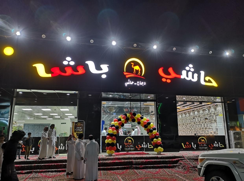 فروع ومنيو وأرقام توصيل مطعم حاشى باشا السعودية 2021