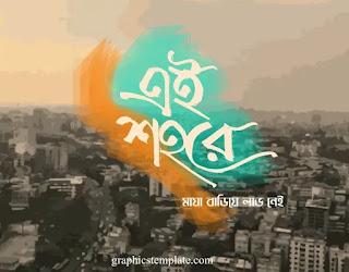 হ্যান্ডড্রন টাইপোগ্রাফিগুলো বিনামূল্যে ডাউনলোড করে আপনার ডিজাইনে ব্যবহার করুন। Free Bangla Typography Download Site