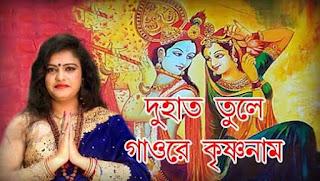দুহাত তুলে বলরে কৃষ্ণ নাম Du Hat Tule Gao Re Krishna Naam