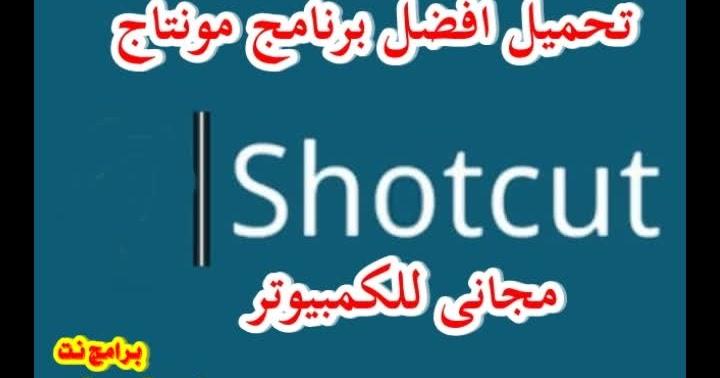 تحميل برنامج shotcut