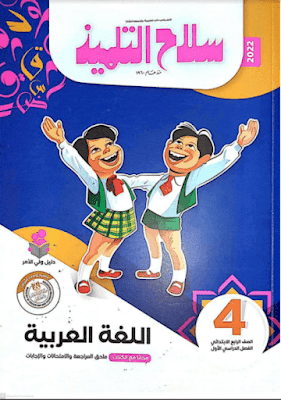 سلاح التلميذ فى اللغة العربية للصف الرابع الابتدائي الترم الاول 2022