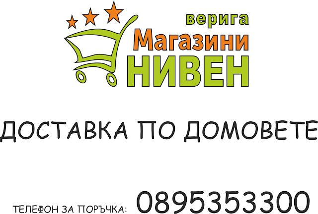Магазини НИВЕН - Габрово ДОСТАВКА по Домовете