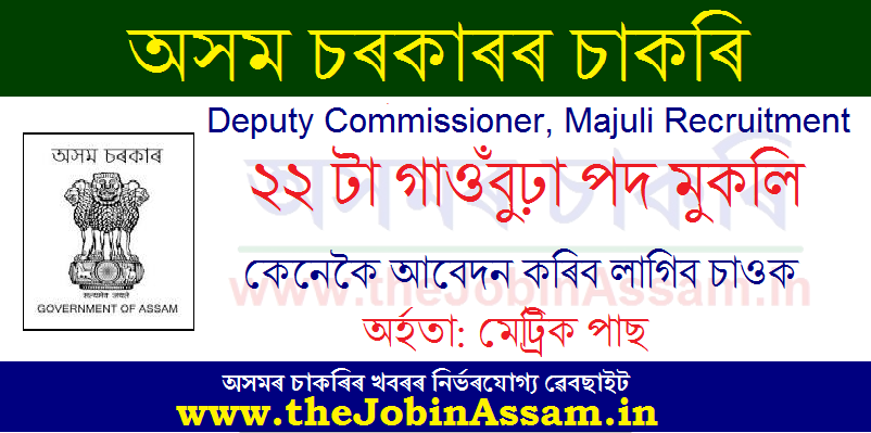 Deputy Commissioner, Majuli recruitment 2020