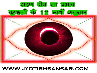 grahan dosh kaise jivna ko prabhavit karta hai, hindi jyotish