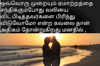 Love failure kavithai tamil