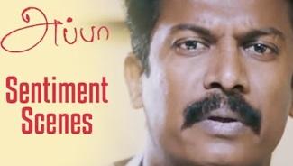 Appa – All Sentiment Scenes | Samuthirakani | Thambi Ramaiah | Ilaiyaraaja