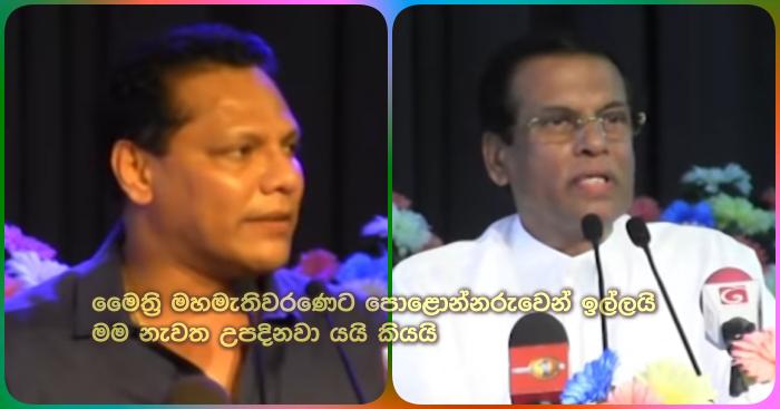 https://www.gossiplankanews.com/2019/12/maithri-contest-polonnaruwa-general-election.html