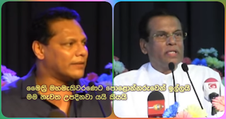 """Maithri contests from Polonnaruwa at general election -- says """"I will be born again"""""""