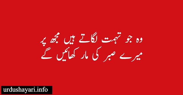 Sabar ki maar - Attitdue shayari in urdu lite background image