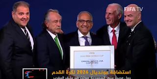 الدول العربية تصوت ضد المغرب لتخسر إستضافتها لمونديال 2026