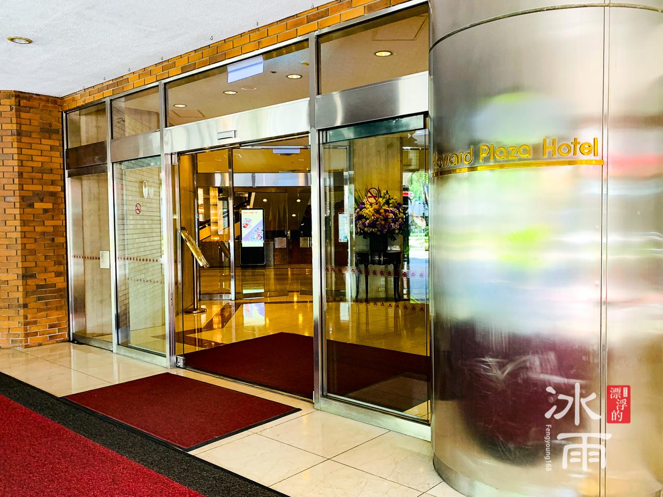 福華大飯店|正門入口