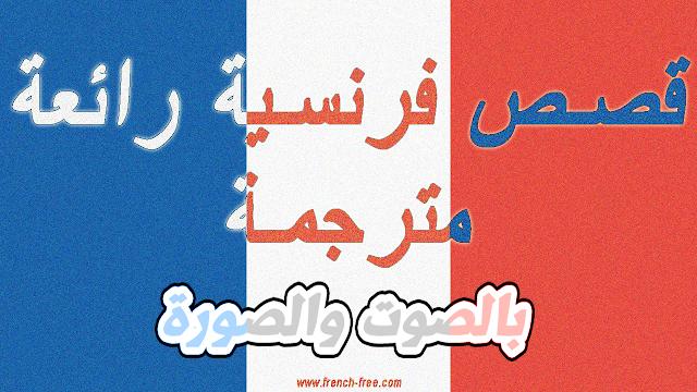 4 قصص فرنسية بالصوت والصورة جميلة مترجمة لـ تعلم اللغة الفرنسية بقراءة القصص Histoires en français
