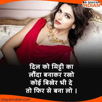 दिल पर सुविचार - Positive Quotes on Heart