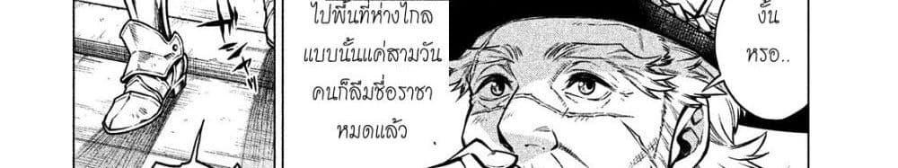 อ่านการ์ตูน Henkyou no Roukishi - Bard Loen ตอนที่ 5 หน้าที่ 22