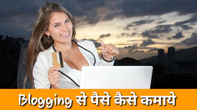 How to make money by blogging - ब्लॉग से पैसा कैसे कमाते हैं.