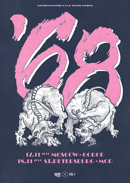 '68 в России