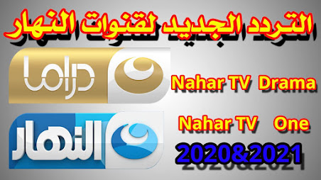 تردد جديد قنوات النهار Nahar TV Drama & Nahar TV One