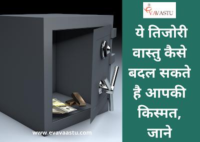 ये तिजोरी वास्तु कैसे बदल सकते है आपकी किस्मत, जाने | Vastu for Tijori in Hindi