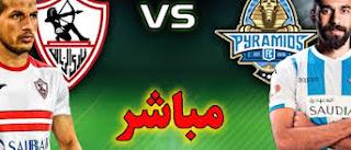 مشاهدة مباراة الزمالك وبيراميدز بث مباشر كأس مصر اليوم 8-9-2019