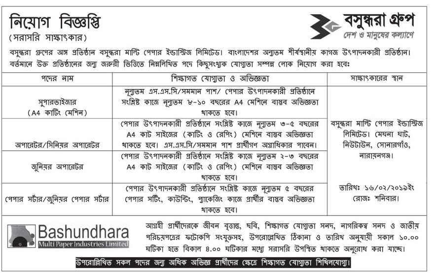 Bashundhara Malti Paper Industries Limited Job Circular 2019