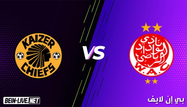 مشاهدة مباراة الوداد الرياضي و كايزرشيفس بث مباشر اليوم بتاريخ 28-02-2021 في الدوري ابطال افريقيا