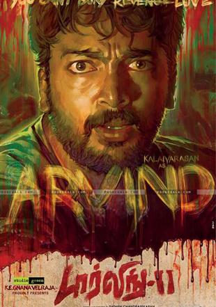Darling 2 2016 Tamil Full Movie Download In Hindi Download 720p