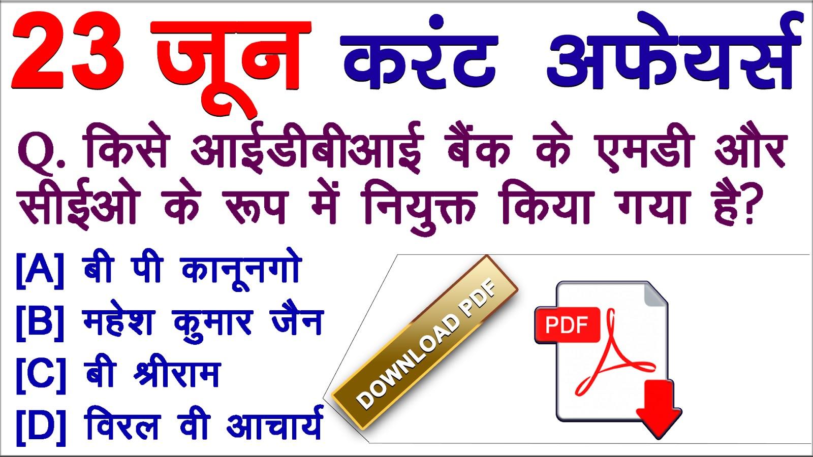 23 June Curent Affairs 2018 Quiz in Hindi