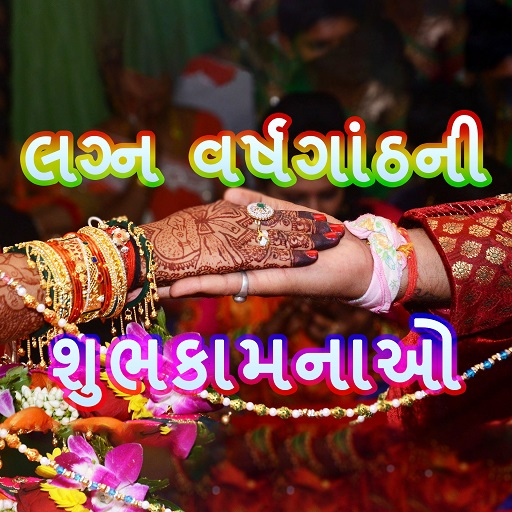 marriage anniversary wishes in gujarati, happy wedding anniversary in gujarati language, happy anniversary wishes in gujarati, wedding anniversary wishes in gujarati, marriage anniversary wishes to wife in gujarati, happy marriage anniversary wishes in gujarati, 25th wedding anniversary wishes in gujarati, marriage anniversary wishes in gujarati font, marriage anniversary wishes in gujarati language, wedding anniversary wishes for wife in gujarati, marriage anniversary wishes gujarati