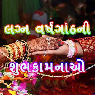 Gujarati Happy Marriage Anniversary Wishes, Quotes, Shayari and Status