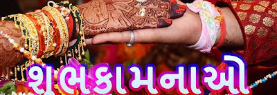 Gujarati Happy Marriage Anniversary Wishes, Quotes, Shayari and Status