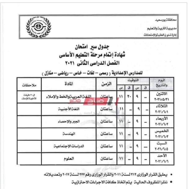 """جدول امتحانات الشهادة الاعدادية الترم الثاني 2021 """"جميع المحافظات"""" - صفحة 2 8"""