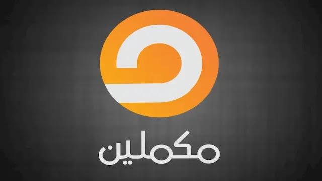تردد قناة مكملين الجديد 2021 على نايل سات وعربسات Mekmeleen TV