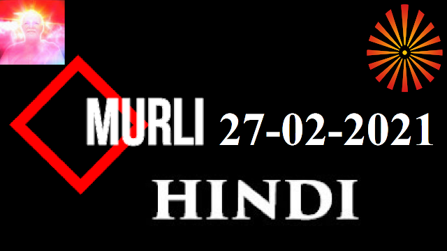 Brahma Kumaris Murli 27 February 2021 (HINDI)