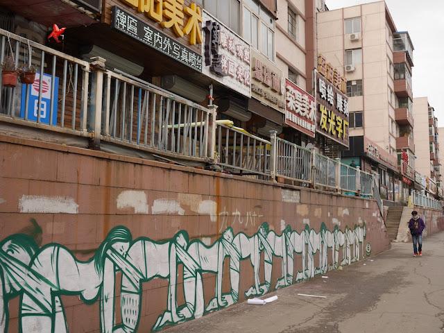 graffiti next to Chaoyang Street in Shenyang