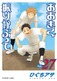 """El manga """"Ookiku Furikabutte"""" de Asa Higuchi vuelve tras su pausa"""