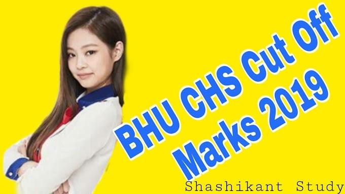BHU CHS Cut Off Mark 2019 - BHU SET Rank & Cut Off Marks