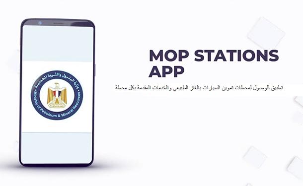 طريقة تحميل تطبيق MOP STATIONS APP لمعرفة أماكن محطات وقود السيارات