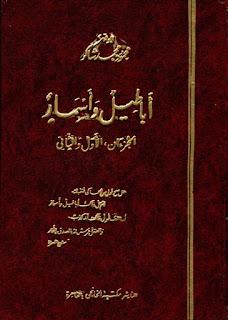 كتاب أباطيل وأسمار