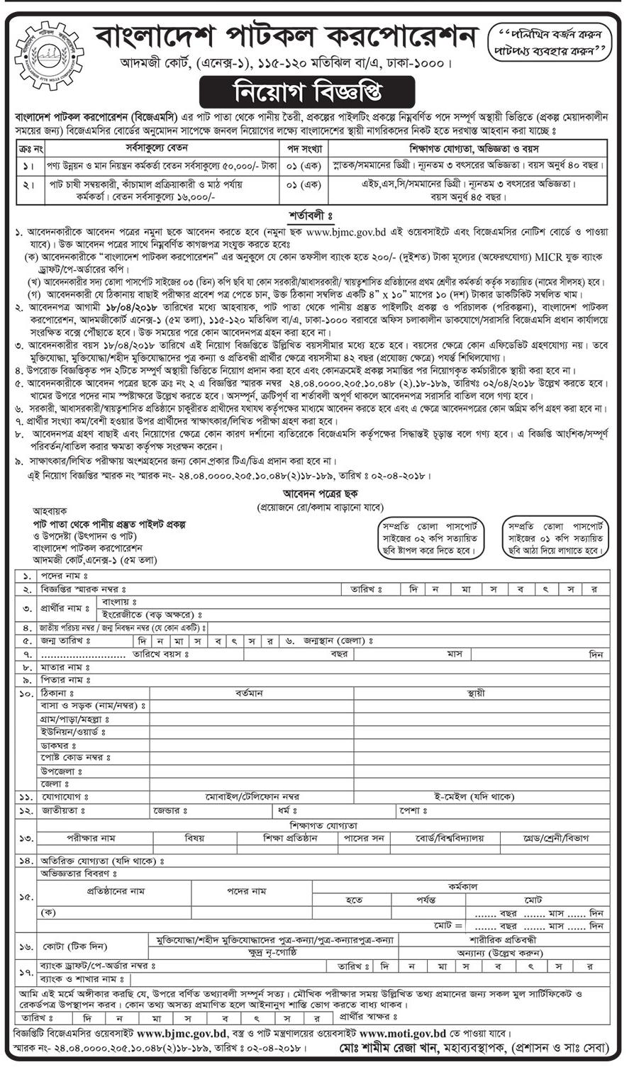 Bangladesh Jute Mills Corporation (BJMC) Job Circular 2018
