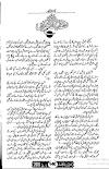 Lafz jurnay lagtay hain by Qanita Rabia