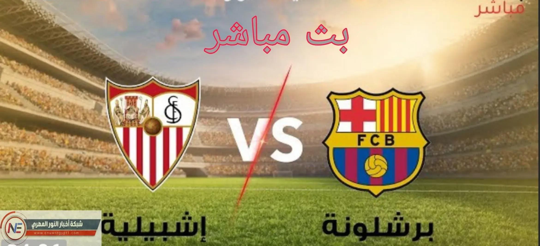 يلا شوت حصري الجديد HD | مشاهدة مباراة برشلونة و إشبيلية بث مباشر اليوم السبت 27-02-2021 في الدورى الاسباني بدون تقطيع
