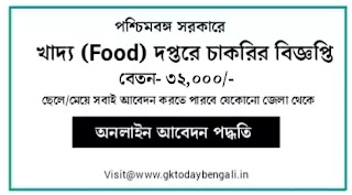 WB Food Supply Recruitment 2021