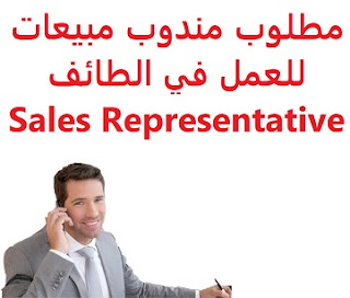 Sales representative is required to work in Taif To work for a refrigerated and frozen poultry company in Taif, in addition to Jeddah and Al Baha Type of permanence Full-time Qualification Bachelor Experience Three to five years of work in the field Must have a valid driver's license Fluent in Arabic and English He must not be more than 35 years old Salary 2000 riyals, in addition to commissions, and other benefits such as housing and accommodation